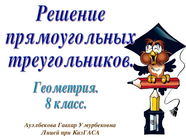 Ауэлбекова Гавхар Умурбековна Лицей при КазГАСА