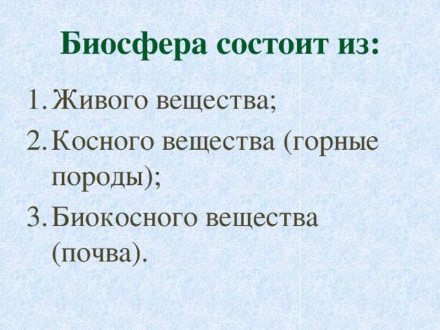 Биосфера состоит из: