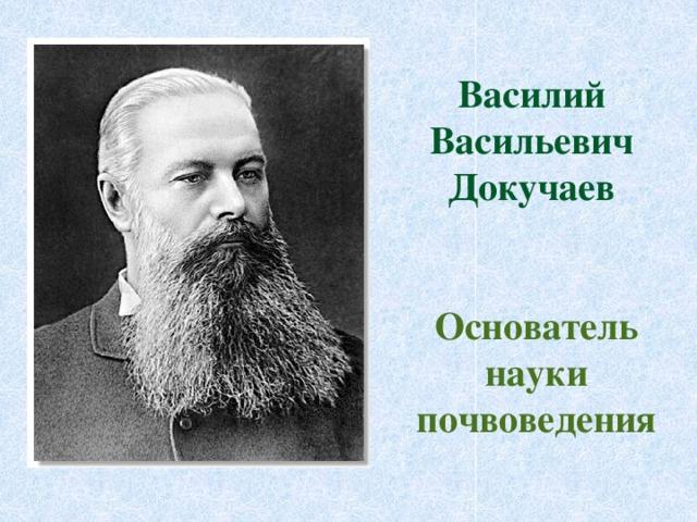 Василий Васильевич Докучаев   Основатель науки почвоведения