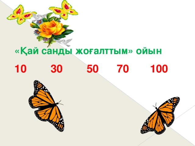 «Қай санды жоғалттым» ойын 10 30 50 70 100