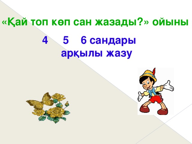 «Қай топ көп сан жазады?» ойыны 4 5 6 сандары  арқылы жазу