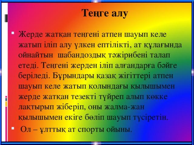 Теңге алу