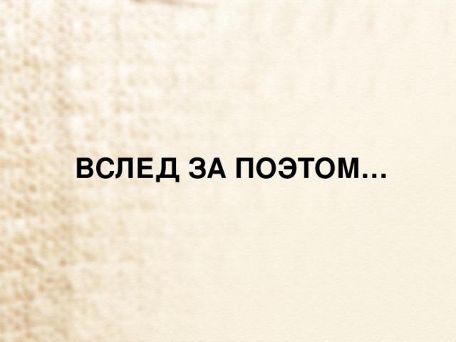 Вслед за поэтом…