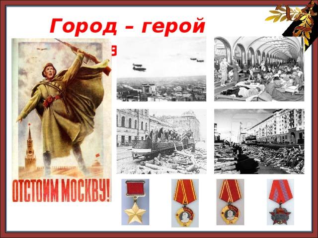 Звание «город-герой» стали получать с середины 1940-х годов те города СССР, жители которых проявили особый героизм в Великой Отечественной Войне. Город – герой Москва