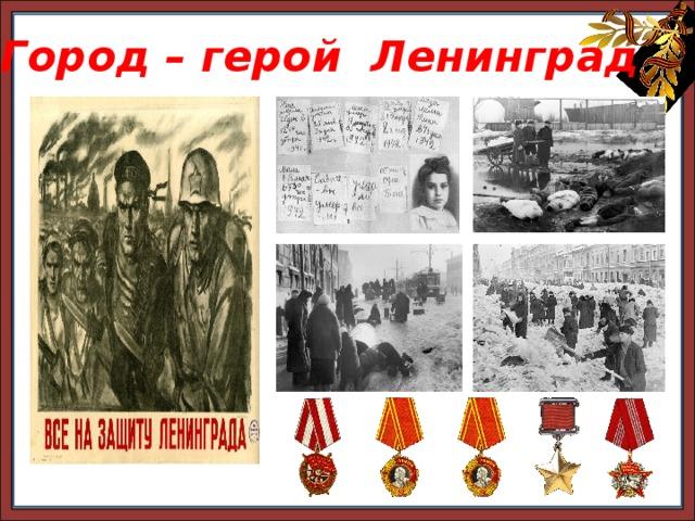 Звание «город-герой» стали получать с середины 1940-х годов те города СССР, жители которых проявили особый героизм в Великой Отечественной Войне. Город – герой Ленинград