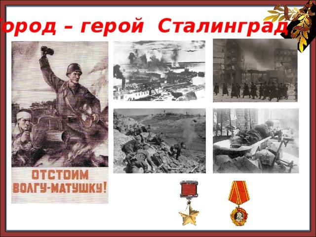 Звание «город-герой» стали получать с середины 1940-х годов те города СССР, жители которых проявили особый героизм в Великой Отечественной Войне. Город – герой Сталинград