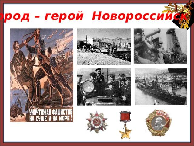 Звание «город-герой» стали получать с середины 1940-х годов те города СССР, жители которых проявили особый героизм в Великой Отечественной Войне. Город – герой Новороссийск