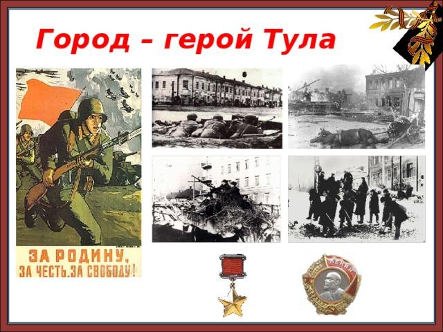 Звание «город-герой» стали получать с середины 1940-х годов те города СССР, жители которых проявили особый героизм в Великой Отечественной Войне. Город – герой Тула