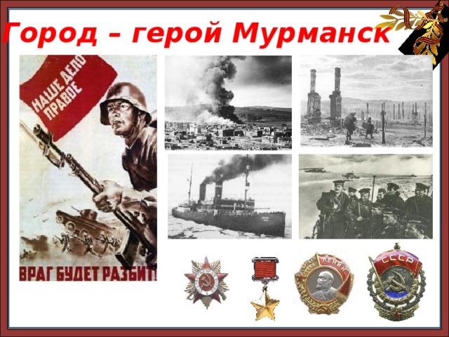 Звание «город-герой» стали получать с середины 1940-х годов те города СССР, жители которых проявили особый героизм в Великой Отечественной Войне. Город – герой Мурманск
