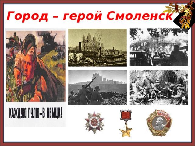 Звание «город-герой» стали получать с середины 1940-х годов те города СССР, жители которых проявили особый героизм в Великой Отечественной Войне. Город – герой Смоленск