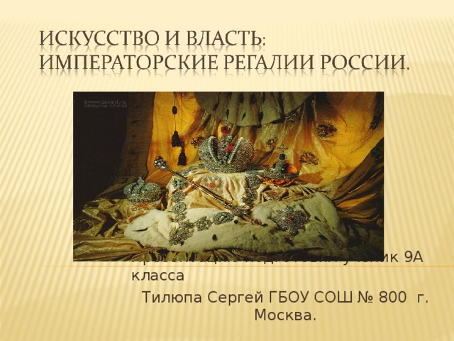 Презентацию подготовил ученик 9А класса Тилюпа Сергей ГБОУ СОШ № 800 г. Москва.