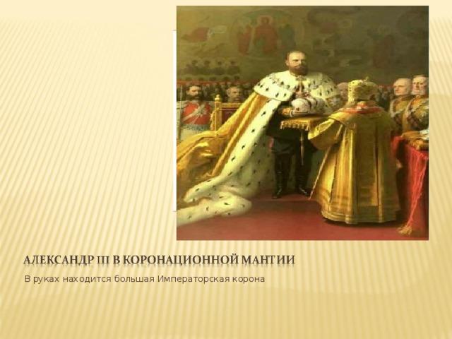 В руках находится большая Императорская корона