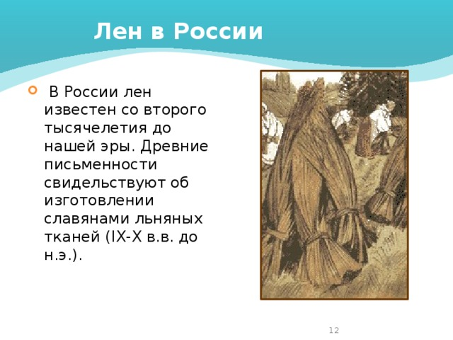 Лен в России  В России лен известен со второго тысячелетия до нашей эры. Древние письменности свидельствуют об изготовлении славянами льняных тканей (IX-X в.в. до н.э.). 4
