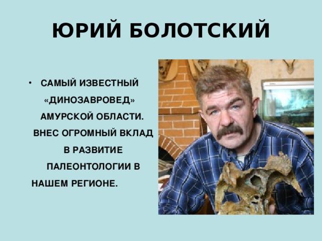 ЮРИЙ БОЛОТСКИЙ