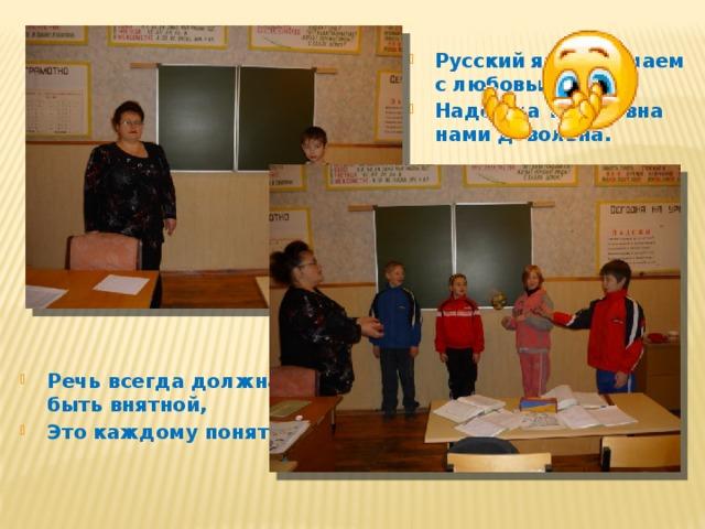 Русский язык изучаем с любовью. Надежда Тарасовна нами довольна. Речь всегда должна быть внятной, Это каждому понятно.