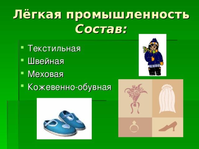 Лёгкая промышленность  Состав: