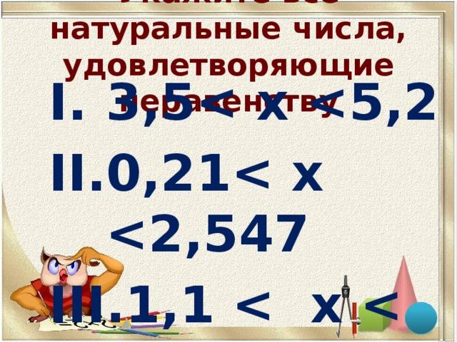 Укажите все натуральные числа, удовлетворяющие неравенству