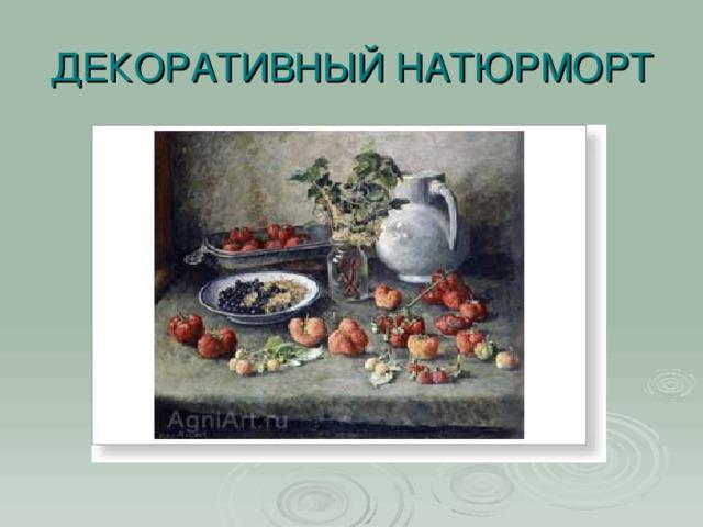 ДЕКОРАТИВНЫЙ НАТЮРМОРТ  «Кувшин с клубникой»  А. Герасимов