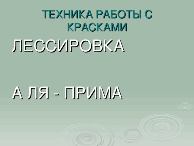 ТЕХНИКА РАБОТЫ С КРАСКАМИ ЛЕССИРОВКА А ЛЯ - ПРИМА
