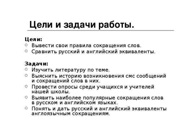 Цели и задачи работы. Цели: Вывести свои правила сокращения слов. Сравнить русский и английский эквиваленты.  Задачи: