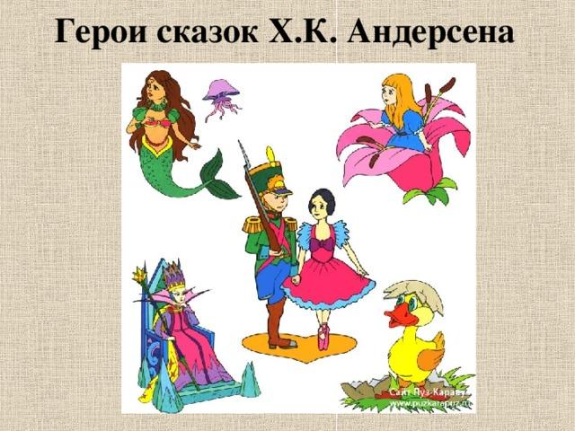 Персонажи в сказках андерсена