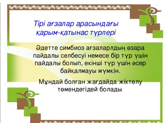 Бәсекелестік: - - Нейтрализм (00); Аменсализм (0-); Комменсализм (0+); Бәсекелестік (--): Бір түрдің жетістігі екінші түрдің жеңілісіне әкеліп соғады. Көбіне бір түр екінші түрді ығыстырып шағарады(Гаузе принципі бойынша бір экологиялық қуыста бірдей қажеттіліктері бар түрлер тіршілік ете алмайды). Мысалы, сұр егеуқұйрық қара егеуқұйрықты ығыстырып шығарады.