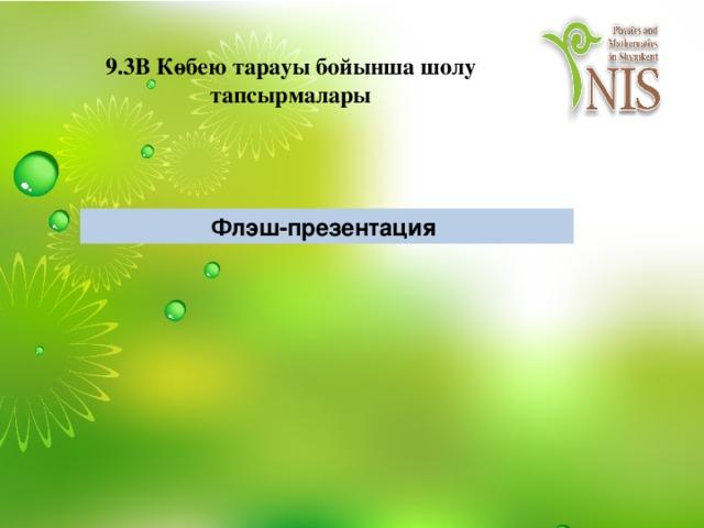 9.3В Көбею тарауы бойынша шолу тапсырмалары Флэш-презентация