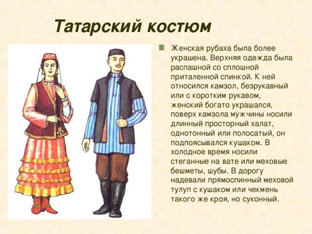 информация об одежде татар с картинками что вообще интересного