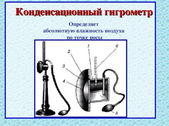 Конденсационный гигрометр Определяет абсолютную влажность воздуха по точке росы