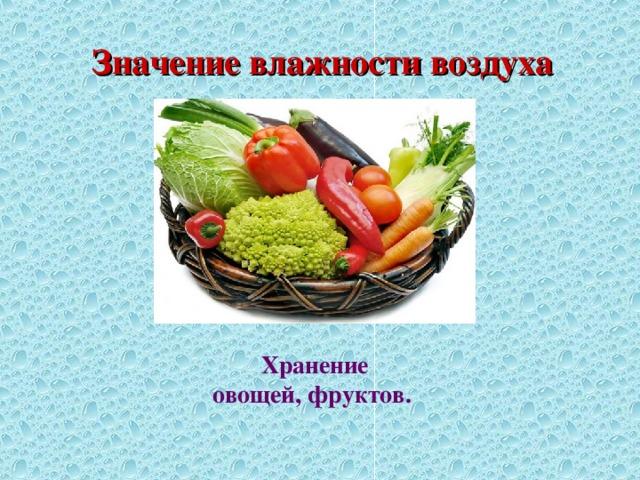 Хранение овощей, фруктов. Значение влажности воздуха
