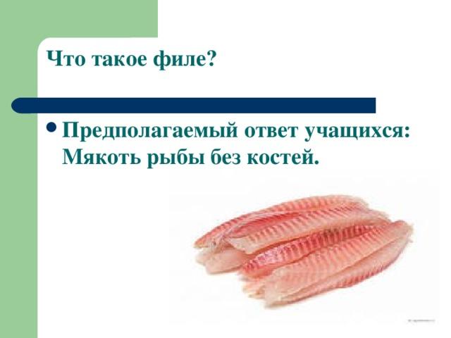Что такое филе?