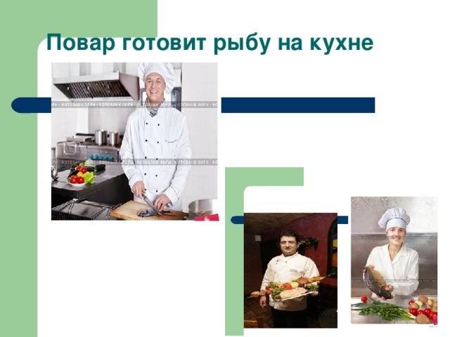 Повар готовит рыбу на кухне