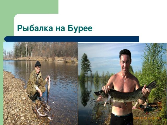 Рыбалка на Бурее