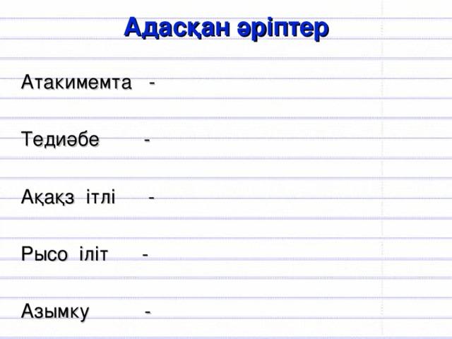 Адасқан әріптер Атакимемта - Тедиәбе - Ақақз ітлі - Рысо іліт - Азымку -