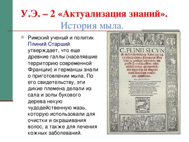 У.Э. – 2 «Актуализация знаний».   История мыла.