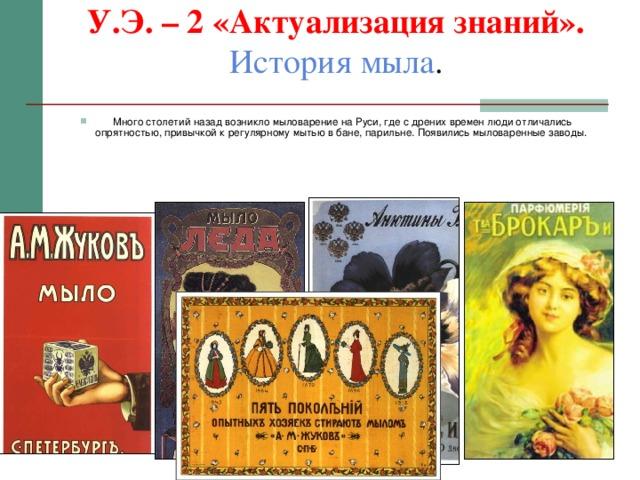 У.Э. – 2 «Актуализация знаний».  История  мыла .