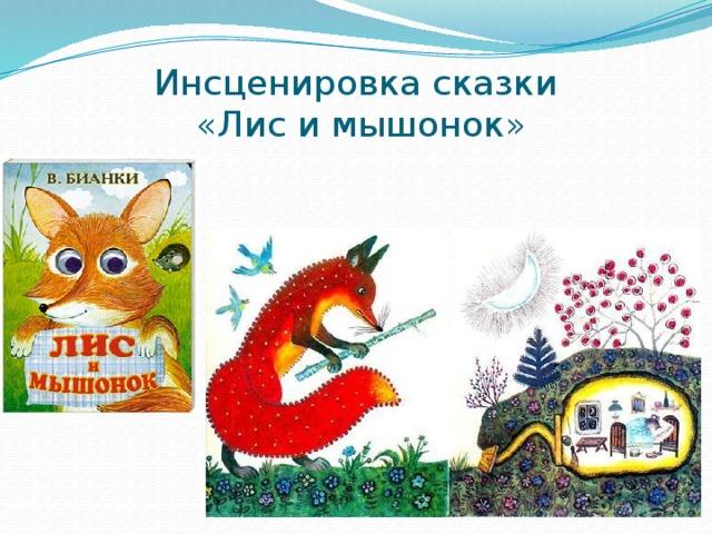 Инсценировка сказки  «Лис и мышонок»