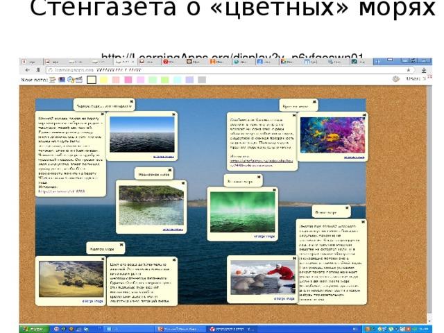 Стенгазета о «цветных» морях  http://LearningApps.org/display?v=p6yfgoswn01