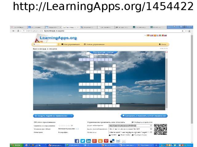 http://LearningApps.org/1454422  кроссворд о «цветных» морях