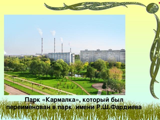 Парк «Кармалка», который был переименован в парк имени Р.Ш.Фардиева