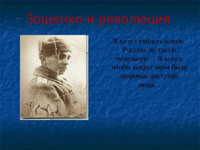 Зощенко и революция .. Я хотел увидеть новую Россию, не такую печальную… Я хотел, чтобы вокруг меня были здоровые цветущие люди…