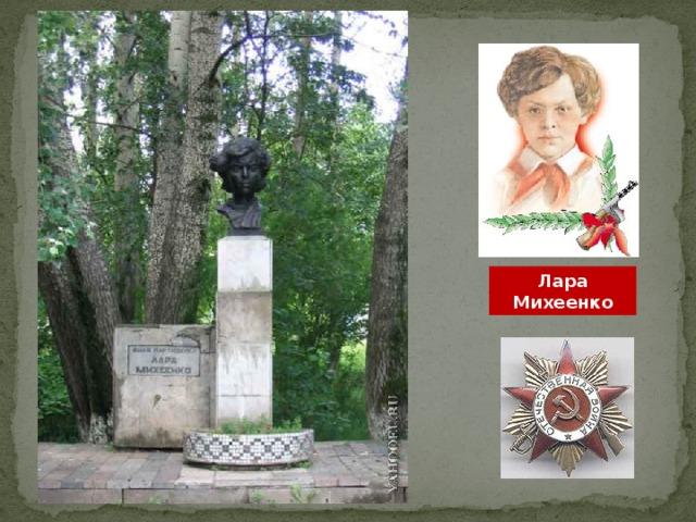 Лара Михеенко
