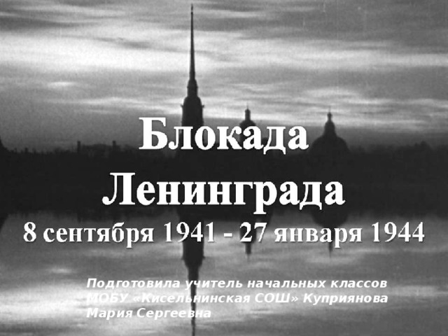 Подготовила учитель начальных классов МОБУ «Кисельнинская СОШ» Куприянова Мария Сергеевна