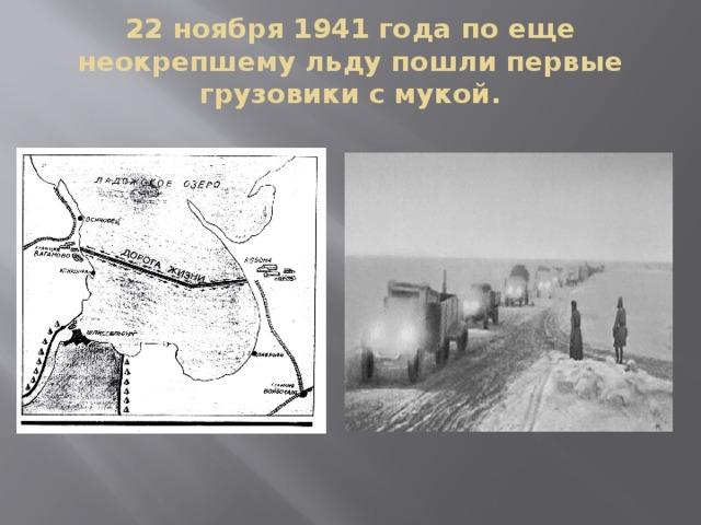 22 ноября 1941 года по еще неокрепшему льду пошли первые грузовики с мукой.