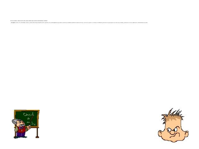 Почему именно в пятом классе так остро встает вопрос выполнения домашнего задания?   Во-первых, потому, что дети начинают учиться у разных учителей. При изучении каждого предмета есть свои специфические требования к подготовке домашних заданий. Если ученик их не знает, если он их не усвоил, то столкнется с большими трудностями, которые скажутся не только на его учебных результатах, но и на его физическом и эмоциональном состоянии