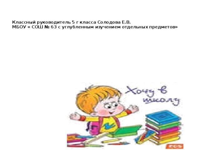 Классный руководитель 5 г класса Солодова Е.В.  МБОУ « СОШ № 63 с углубленным изучением отдельных предметов»
