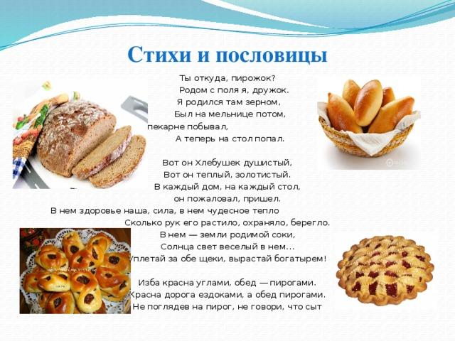 стихи про пироги для жюри на конкурс причин