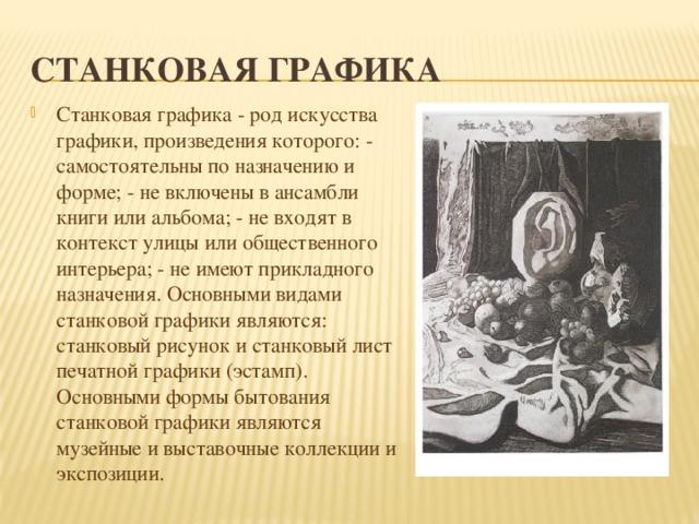 СТАНКОВАЯ ГРАФИКА