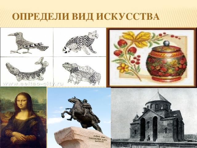 ОПРЕДЕЛИ ВИД ИСКУССТВА ПРОВЕРЬ СЕБЯ  К какому виду искусства относится изображение?