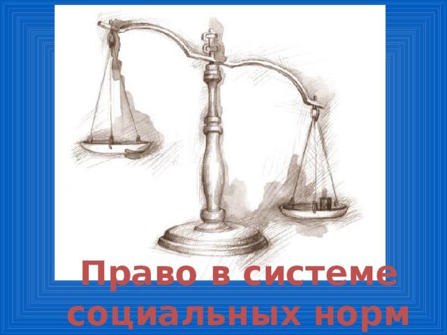 Право в системе социальных норм
